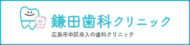 鎌田歯科クリニック ロゴ